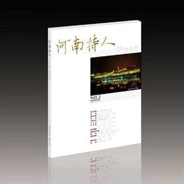 《河南诗人》2010年第2期(总第2期)