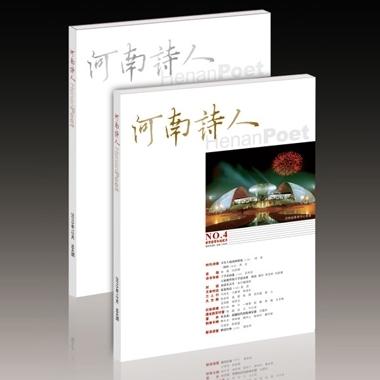 《河南诗人》2010年第4期(总第4期)