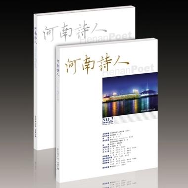 《河南诗人》2010年第3期(总第3期)