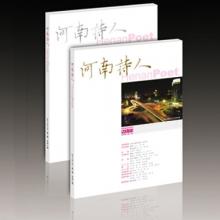 《河南诗人》2011年第1期(总第5期)