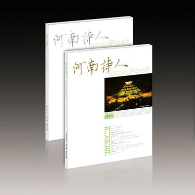 《河南诗人》2012年第2期(总第12期)