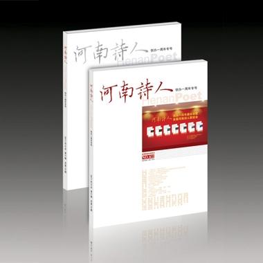 《河南诗人》2011年第6期(总第10期)
