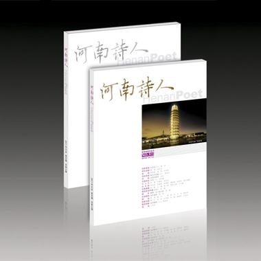 《河南诗人》2011年第5期(总第9期)