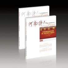 《河南诗人》2012年第5期(总第15期)