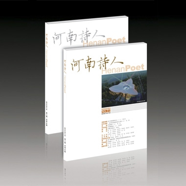《河南诗人》2013年第2期(总第18期)
