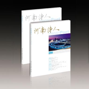《河南诗人》2011年第3期(总第7期)