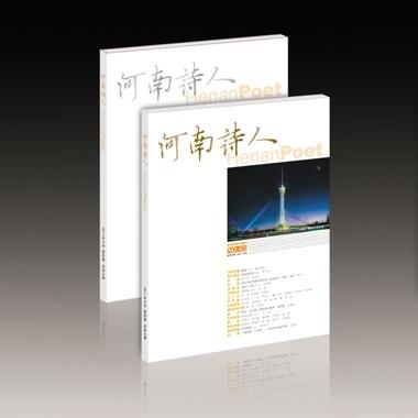 《河南诗人》2011年第4期(总第8期)