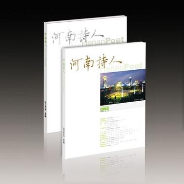 《河南诗人》2011年第2期(总第6期)