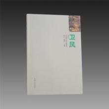 卫风——第二届『中国诗河•鹤壁』全国诗歌大赛作品选