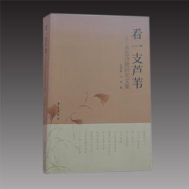 看一支芦苇——辛迪诗歌研究文集