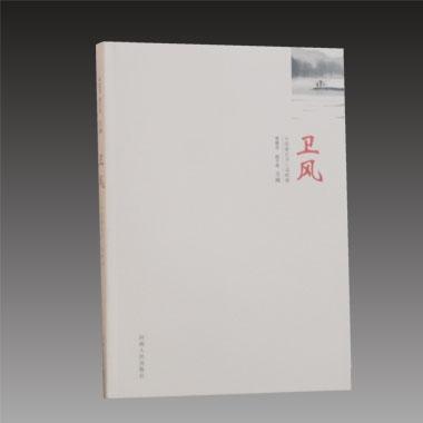 卫风——中国著名诗人颂鹤壁