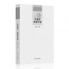 中国梦·美丽中国