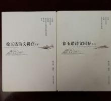 《徐玉诺诗文辑存》(上、下卷)