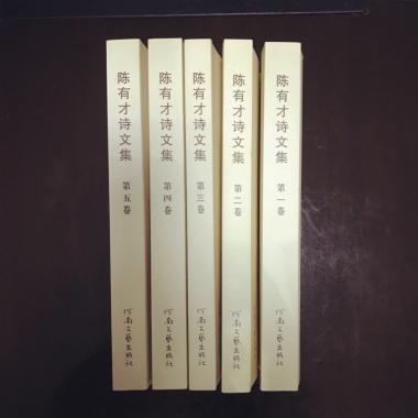 《陈有才诗文集》(1-5卷)