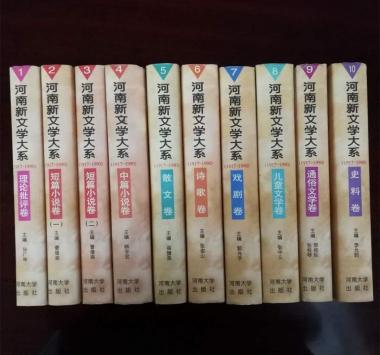 河南新文学大系(1-10卷)