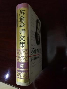 苏金伞诗文集(九成新)