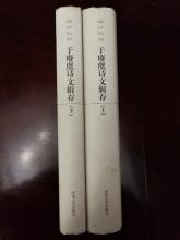 于赓虞诗文辑存(上、下卷)