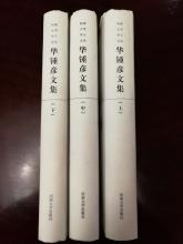 《华钟彦诗文集》(上、中、下)