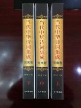 当代中华诗词集成(上、中、下卷)